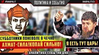 """КАДЫРОВ ВНОВЬ УСТРОИЛ СУББОТНИК """"АХМАТ-СИЛА!"""""""