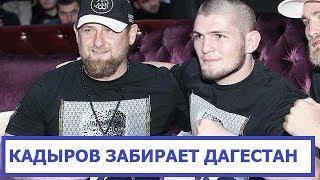 Кадыров Забирает Дагестан. Хабиб Молчит в Тряпочку