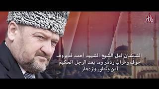Чечня до Шейха Ахмата Хаджи Кадырова