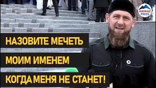 Достойное интервью Кадырова - Почему я не назвал мечеть своим именем?