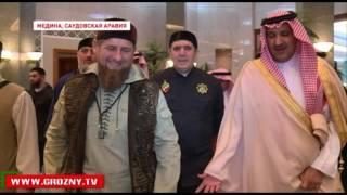 Рамзан Кадыров посетил Саудовскую Аравию