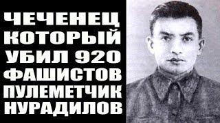 Как чеченец убил 920 гитлеровцев. Пулеметчик Ханпаша Нурадилов. Герой Cоветского Cоюза