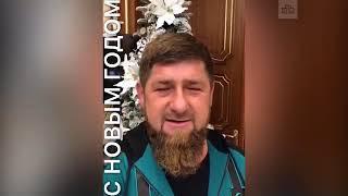 Рамзан Кадыров читает стихи на Новый Год 2018