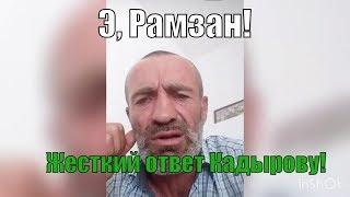 Рамзан Кадыров получил предъяву от Дагестанца | Кизляр | Дагестан | Чечня | Стальные яйца
