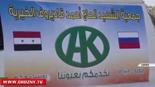 Фонд Кадырова  продолжает благотворительную деятельность в  Восточной Гуте в Сирии