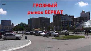 "Грозный рынок ""Беркат"" 22.07.2014г."