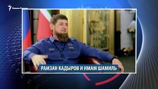 Кадыров и имам Шамиль, арест чеченцев в Польше, ИГИЛ и инвалид из Дагестана