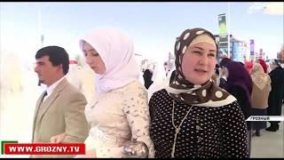 В день города в Грозном сыграли свадьбу 199 пар