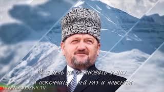 Владимир Путин назвал Ахмат-хаджи Кадырова подонком и предателем родины.