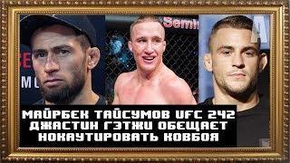 Майрбек Тайсумо UFC 242 | Дастин Порье обещает пустить кровь Хабибу Нурмагомедову