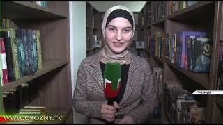 Национальная библиотека имени Абузара Айдамирова пять тысяч  экземпляров разножанровой  литературы
