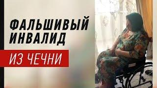 Лизан Исакова - фальшивый инвалид из Чечни развела фонд Кадырова