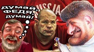 Кадыров буксанул в конфликте с Емельяненко
