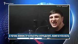 Чеченский министр учит петь и танцевать, Саутиева арестована до сентября