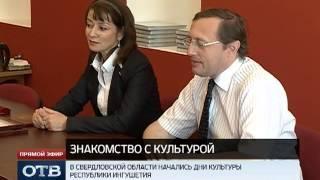 В Свердловской области начались Дни культуры Республики Ингушетия