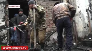 Фонд Кадырова оказал помощь семье из Шалинского района, оставшейся без дома после пожара