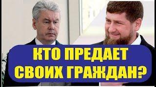 Митинг в Москве Рамзан Кадыров и Собянин Новости Чечни Ингушетии сегодня свежие