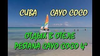 КУБА. ОТДЫХ В ОТЕЛЕ PESTANA CAYO COCO 4*.ОКЕАН О КОТОРОМ МЕЧТАЕМ !!! CUBA.