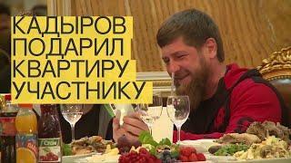 Кадыров подарил квартиру участнику шоунаНТВ