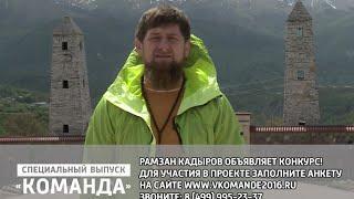 """Специальный выпуск. """"Команда"""". Рамзан Кадыров объявляет конкурс. От 30.06.16"""