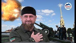 Выстрел из пушки и футбол в Питере в честь А-Х Кадырова