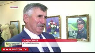 В галерее имени Ахмата-Хаджи Кадырова прошла выставка работ чеченского художника Андий Шамилова