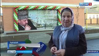 Вести Чеченская Республика  13.12.2018