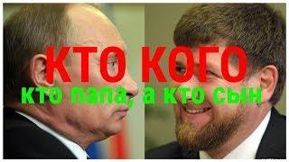 Кадыров или Путин:   кто кого...