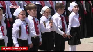 Рамзан Кадыров посетил последний звонок в центороевской первой школе