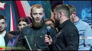 В Грозном состоялся 16-й Фестиваль КВН на Кубок имени Ахмата-Хаджи Кадырова