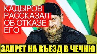 Кадыров рассказал оботказе егоотца Путину