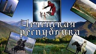 Ролик о Чеченской республике