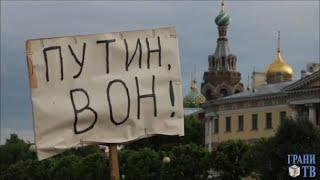 Митинг в Петербурге против моста имени боевика Ахмата КАДЫРОВА, призывавшего убивать русских (2016)