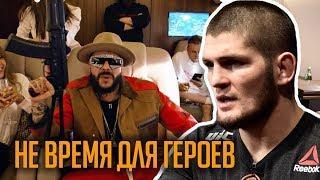 Хабиб может не вернуться в Россию после конфликта с Кридом и Тимати