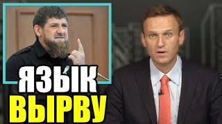 Кадыров: поломаем пальцы, вырвем язык. Навальный