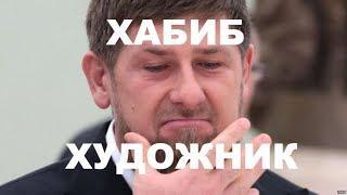 "Рамзан Кадыров о бое Хабиба против Конора: ""Хабиб - Художник"""