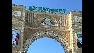 Медведев утвердил переименование родового села Кадырова в Ахмат Юрт
