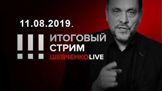 Итоговый стрим 11.08. 2019 Почем транзит власти, и зачем Кадырову Имам Шамиль?