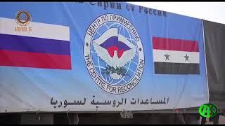 Благодаря участию РОФ имени Героя РФ Ахмат-Хаджи Кадырова беженцы в Сирии постоянно получают помощь