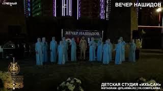 """Детская студия """"Ихьсан"""" (Вечер нашидов, г.Грозный) [filarma.ru]"""