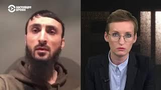 Тумсо Абдурахманов: «Япрезираю память Кадырова»