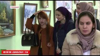 """В Грозном открылась выставка """"Пейзажи нашего края"""""""