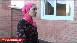 Фонд А Х  Кадырова построил дом для семьи Картоевых из Ингушетии
