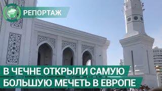 Самую большую мечеть в Европе открыли в городе Шали. ФАН-ТВ