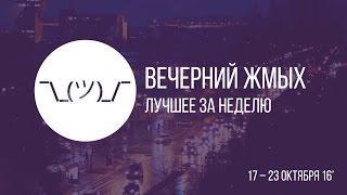 Вечерний жмых #3. Звонок Кадырова, дырявый пол и минет от Мадонны