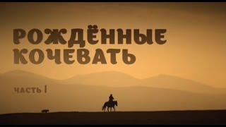 Киргизия. Рождённые кочевать. Часть 1. Человек мира