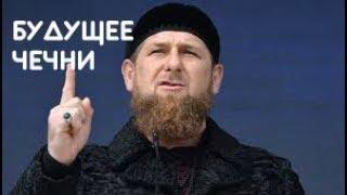 БУДУЩЕЕ ЧЕЧНИ Рамзан Кадыров ТАРО-ПРОГНОЗ