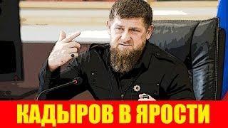 КАДЫРОВ В ЯРОСТИ: Глава Чечни ЛИЧНО ОПРОВЕРГ ЗАДЕРЖАНИЕ ДЕНИСА ХУЧИЕВА
