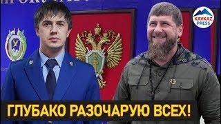 Рамзан Кадыров - Я сейчас глубоко разочарую всех!