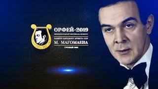 Орфей - 2019